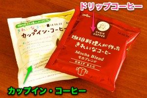 S 2013 09 14 Coffee 004