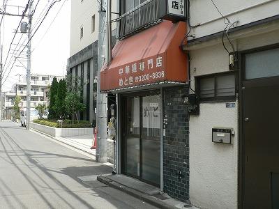 昔ときどき入ったラーメン店です