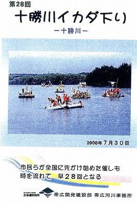 川に学ぶ01-3十勝川