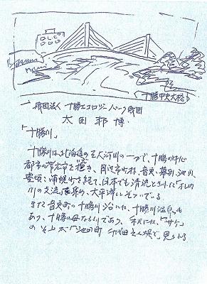 川に学ぶ01-1十勝川