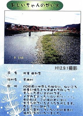 川に学ぶ01-8千曲川