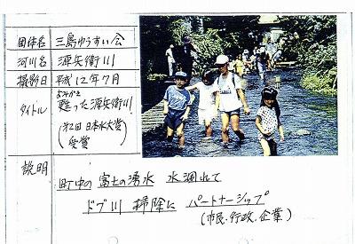 三島源平川