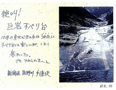 新潟県魚野川