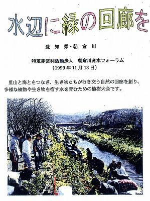 愛知県朝倉川