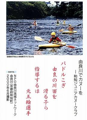 由良川つづき