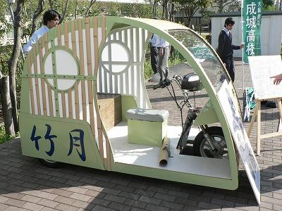 成城高校の電気自動車です