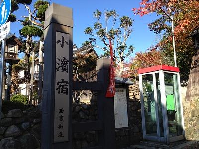 小浜宿の入り口標識です