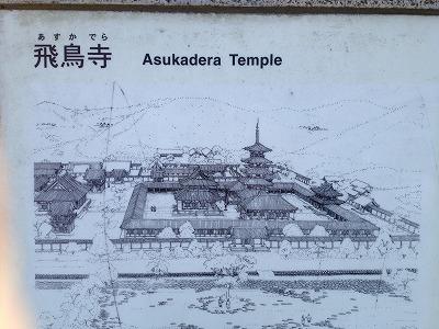 かつての飛鳥寺