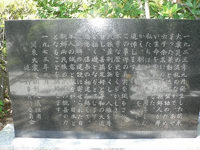 朝鮮人犠牲者追悼碑です