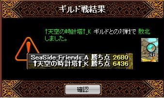 2012.6.6(水)の2