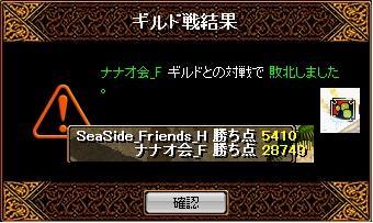 2012.8.17(金)の2