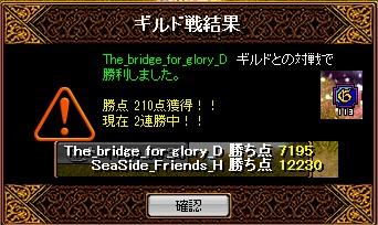 2012.8.24(金)の2