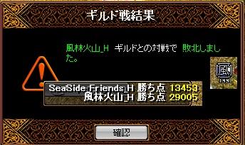 2012.8.29(水)の2