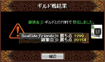 2012.8.31(金)の2