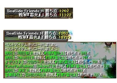 2012.9.5(水)の4