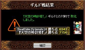 2012.9.12(水)の2