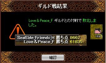 2012.9.14(金)の2