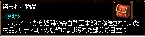 疑問の森クエ4
