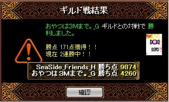 2012.11.30(金)の2