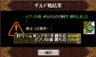 2012.12.11(火)の3