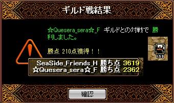 2012.12.14(金)の2