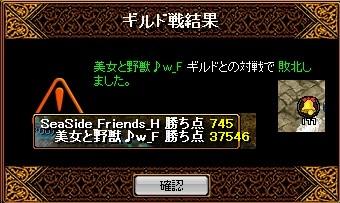 2012.12.19(水)の2