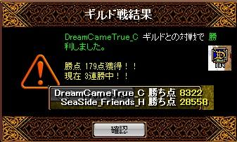 2013.1.23(水)の3