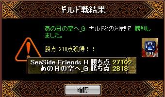 2013.2.6(水)の2