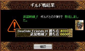 2013.2.15(金)の2