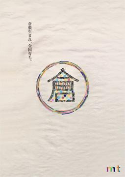 20120918-araki.jpg