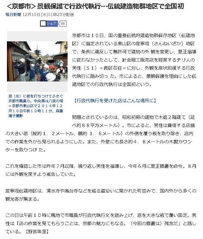 Yahoo!ニュース - <京都市>景観保護で行政代執行…伝統建造物群地区で全国初 (毎日新聞)