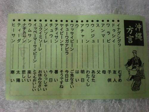okonawa_6