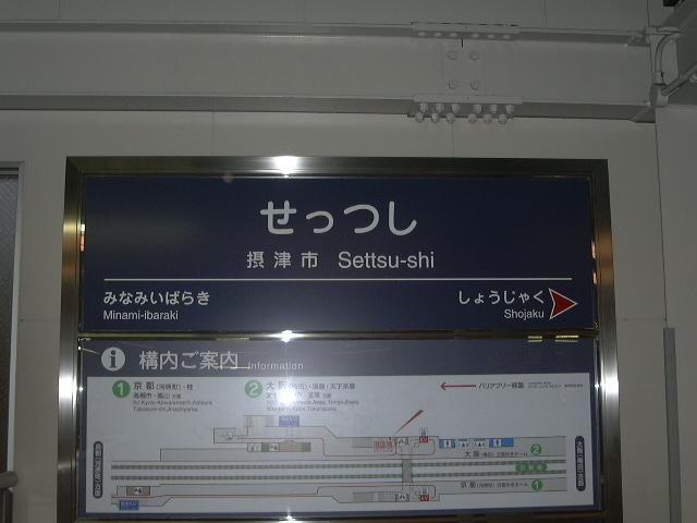 摂津市駅 001