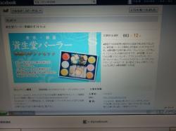 P8290557_convert_20120831113256.jpg