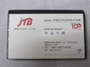 JTB.jpg