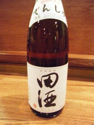 田酒[1]