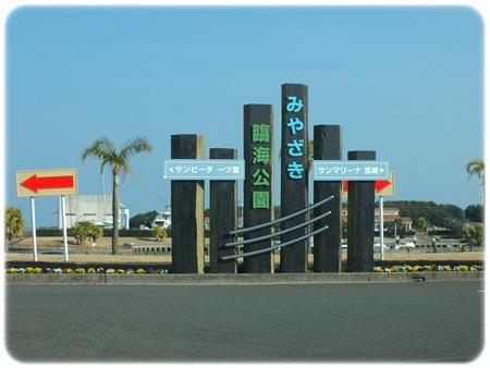 宮崎臨海公園