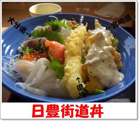 日豊街道丼