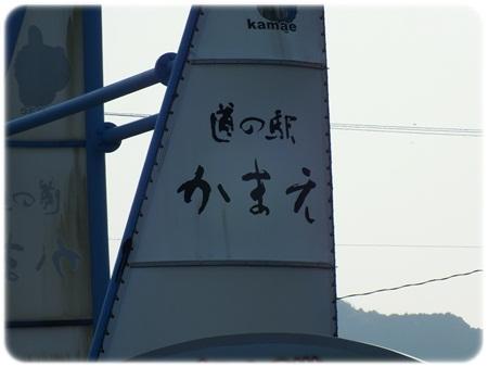 道の駅 蒲江