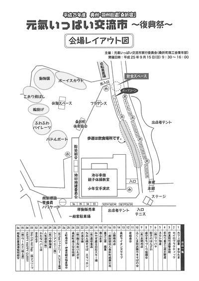 H25交流市会場図