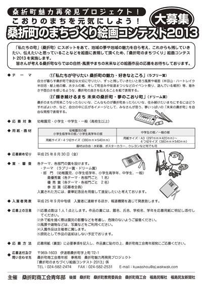 絵画コンテスト2013募集チラシ表