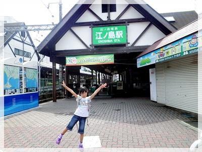 IMGP2803江ノ島駅江ノ島