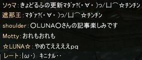○luna1