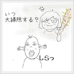 kikoenaiotoko2.jpg