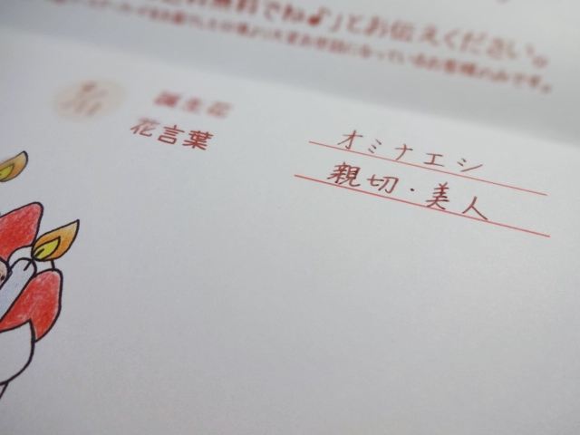 ゆち誕生日カード2_20130826
