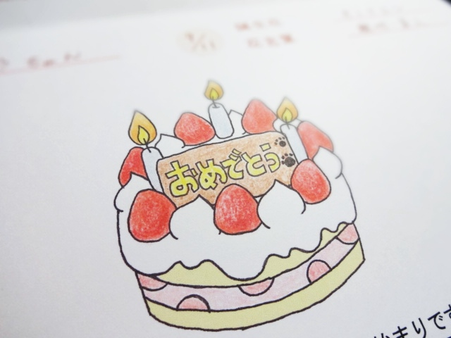 ゆち誕生日カード3_20130826