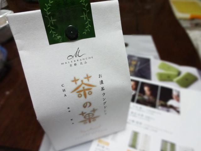 茶の菓1_20130924
