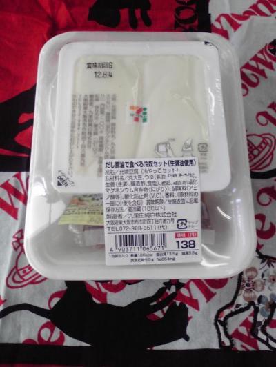 お豆腐_convert_20120811122509_convert_20120811123211