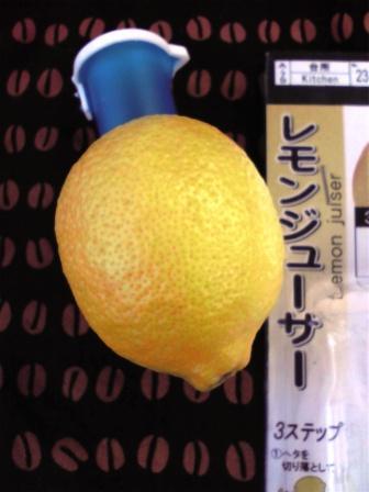 レモンジューサー