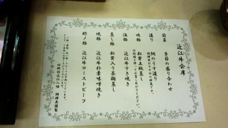 近江牛コース メニュー